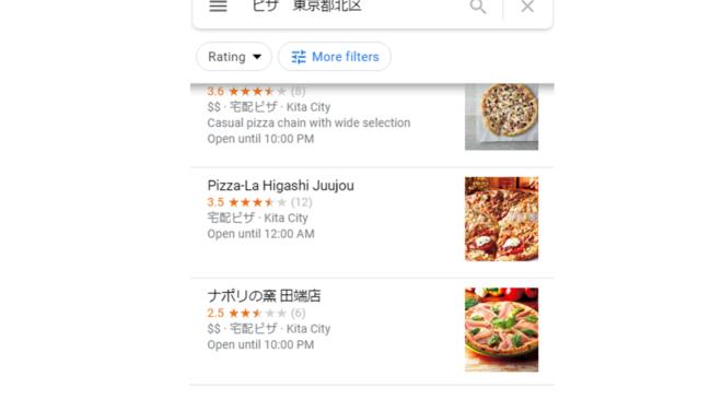 グーグルマップ宅配食