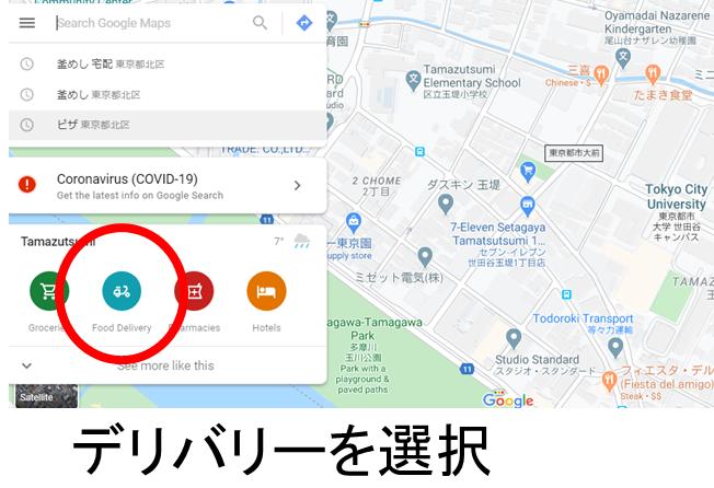 Googleマップでデリバリーを検索する方法