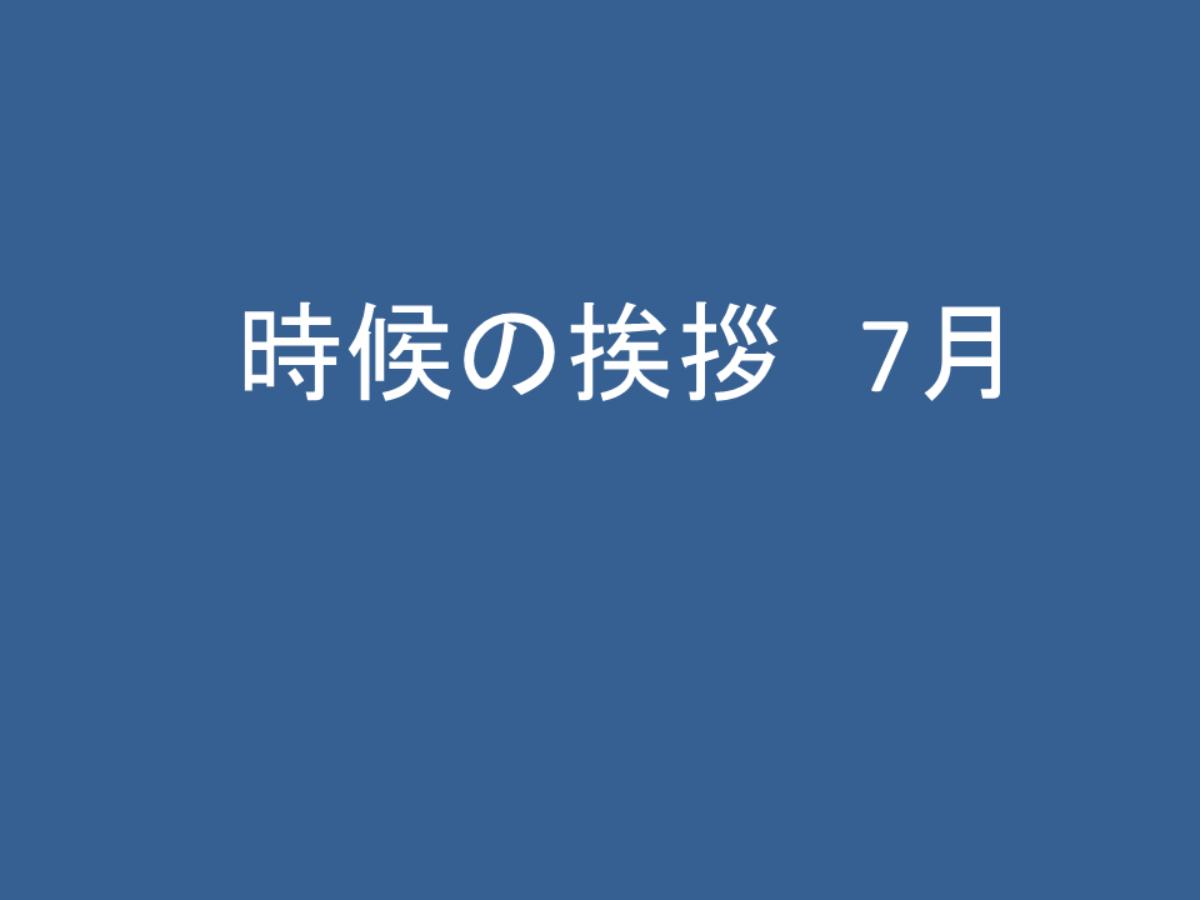 月 挨拶 時候 上旬 7 の 時候の挨拶7月【上旬・中旬・下旬】のビジネスで使える結びの例文を紹介!|YAKUDATIサイクル