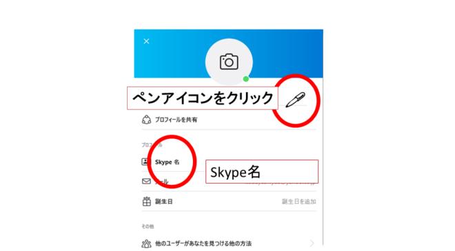 skypeID/skype名確認と変更解説