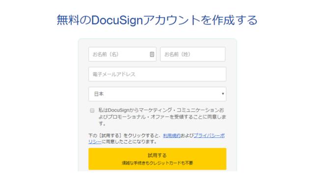 docusign アカウント作成画面