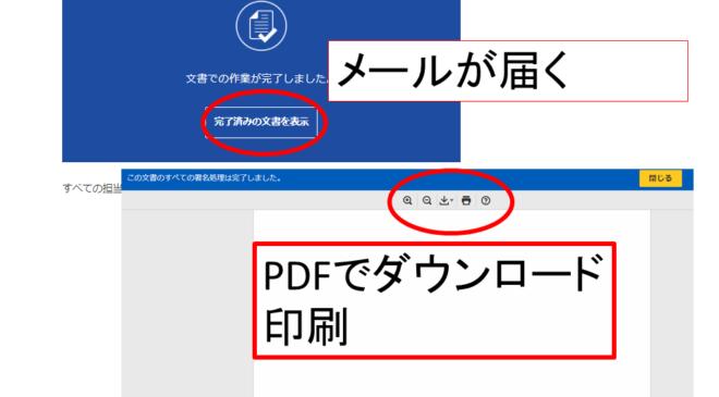docusign PDF文書 確認